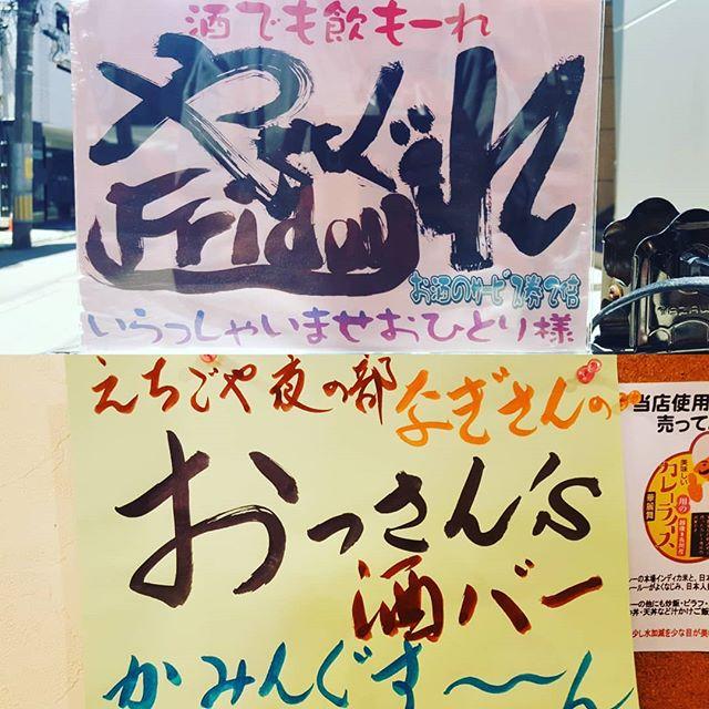 んでもって今日は#やさぐれFriday 来週末からスタートの#おっさん's酒バー の予行練習でいいことあるかもo(^-^)ohttp://echigoyacafe.com/info/180620