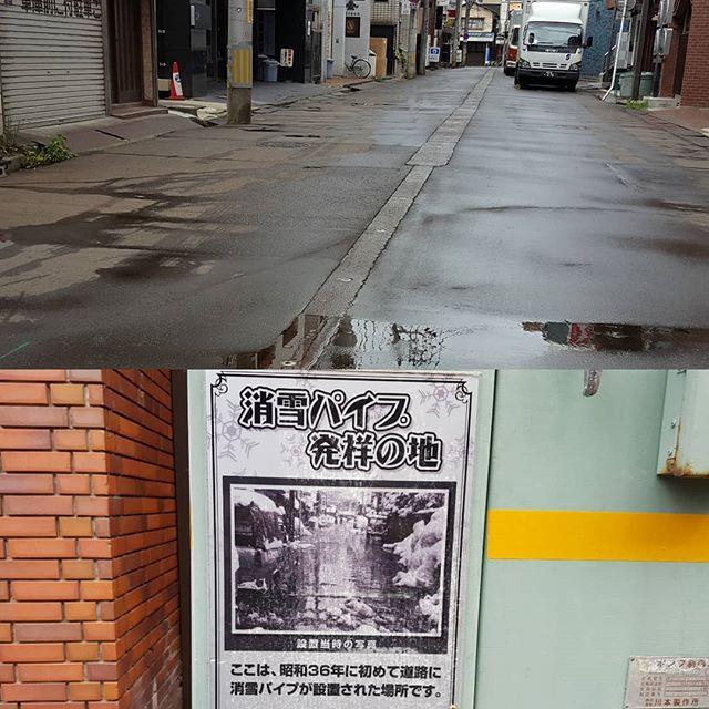 消雪パイプの点検が始まった。ウチの前の路地が長岡でいちばん最初なんだよ。#消雪パイプ #発祥の地