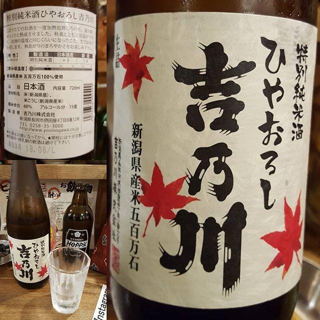 実は #コーヒーの日#日本酒の日 #吉乃川 #一斉乾杯 #ホッピー